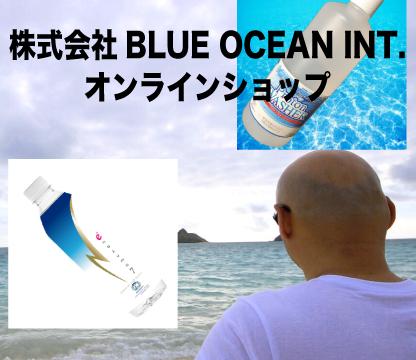 """<i class=""""fa fa-shopping-bag""""></I> 株式会社BLUE OCEAN INT.さまオンラインショップ"""
