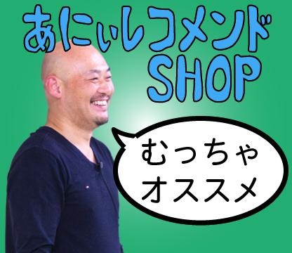 "<i class=""fa fa-thumbs-up""></I> あにぃレコメンドShop"